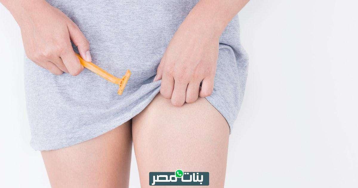 Photo of أفضل الطرق لإزالة شعر المنطقة الحساسة بالصور