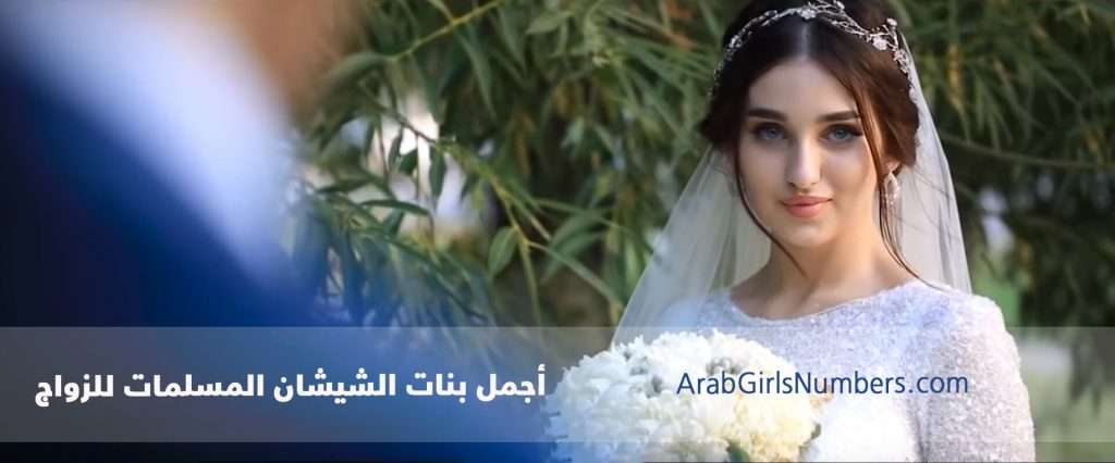بنات شيشانيات مسلمات للزواج