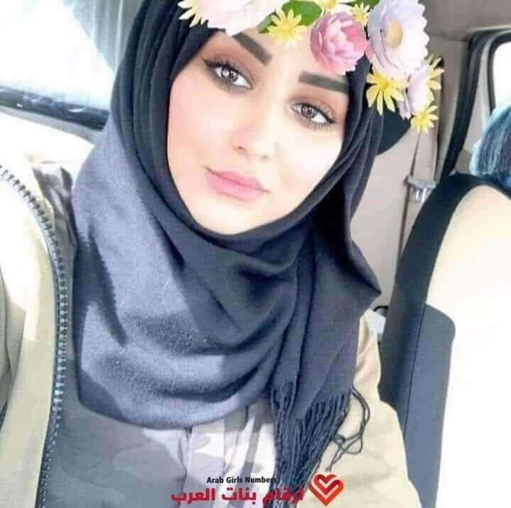 ارقام بنات سعوديات يبحثن عن الزواج