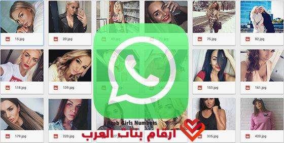 بنات روسيات للتعارف على واتس اب حصري موقع ارقام بنات العرب